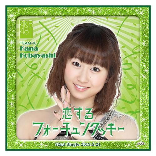 AKB48 恋するフォーチュンクッキー推しタオル 小林香菜