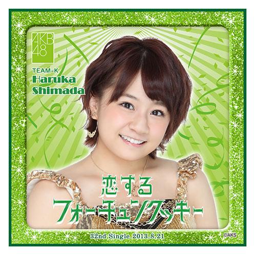 AKB48 恋するフォーチュンクッキー推しタオル 島田晴香