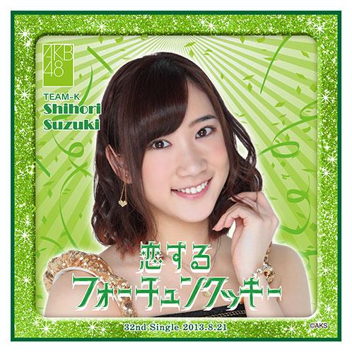 AKB48 恋するフォーチュンクッキー推しタオル 鈴木紫帆里