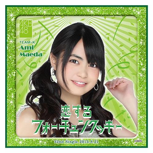 AKB48 恋するフォーチュンクッキー推しタオル 前田亜美