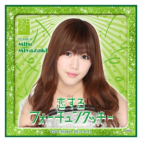 AKB48 恋するフォーチュンクッキー推しタオル 宮崎美穂