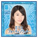 AKB48 恋するフォーチュンクッキー推しタオル 石田晴香