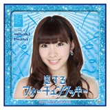 AKB48 恋するフォーチュンクッキー推しタオル 岩佐美咲