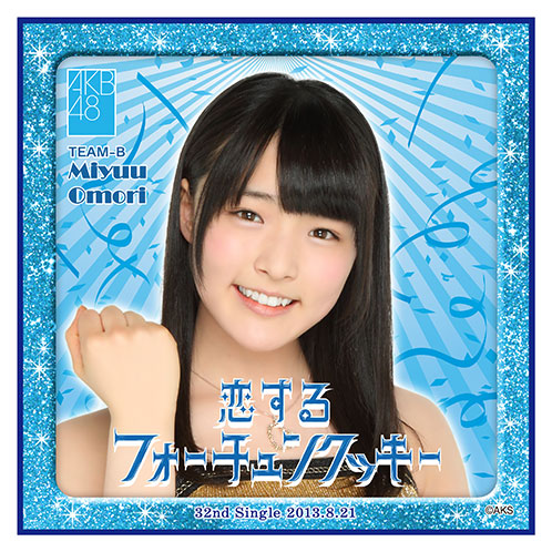 AKB48 恋するフォーチュンクッキー推しタオル 大森美優