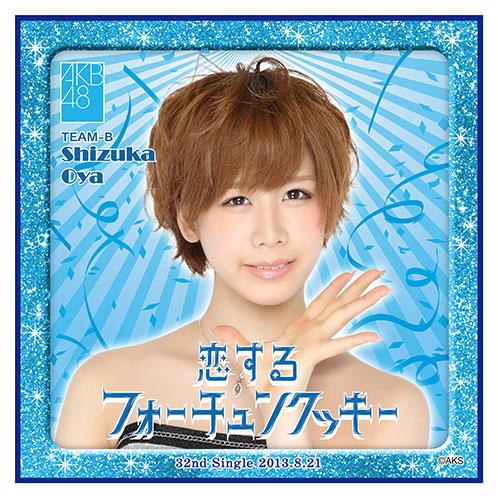 AKB48 恋するフォーチュンクッキー推しタオル 大家志津香