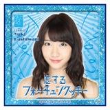 AKB48 恋するフォーチュンクッキー推しタオル 柏木由紀