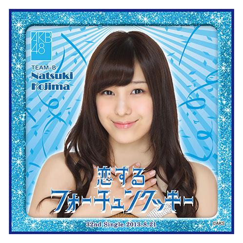 AKB48 恋するフォーチュンクッキー推しタオル 小嶋菜月
