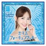 AKB48 恋するフォーチュンクッキー推しタオル 小嶋陽菜