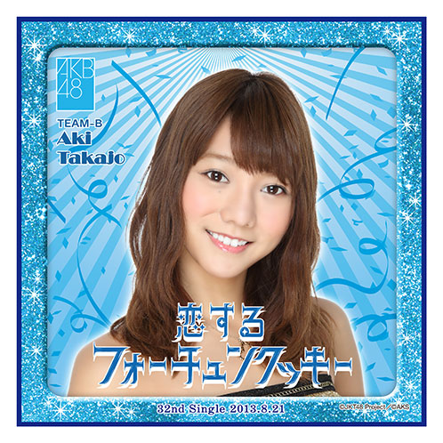 AKB48 恋するフォーチュンクッキー推しタオル 高城亜樹