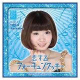 AKB48 恋するフォーチュンクッキー推しタオル 田名部生来