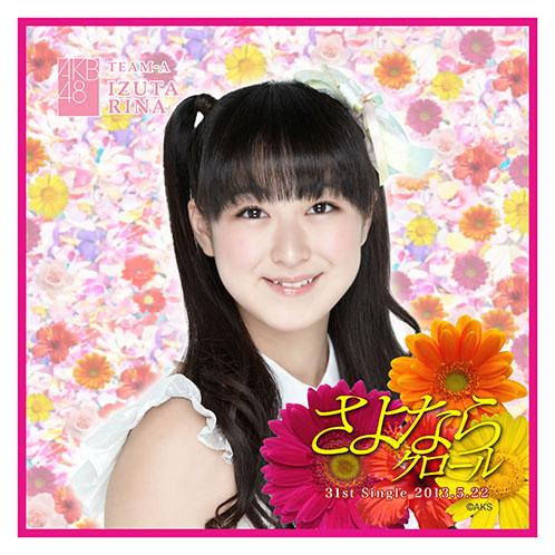 AKB48 さよならクロール 推しタオル 伊豆田莉奈