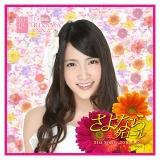AKB48 さよならクロール 推しタオル 入山杏奈