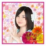 AKB48 さよならクロール 推しタオル 岩田華怜