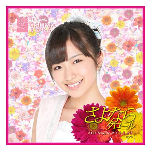 AKB48 さよならクロール 推しタオル 大島涼花