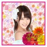 AKB48 さよならクロール 推しタオル 川栄李奈