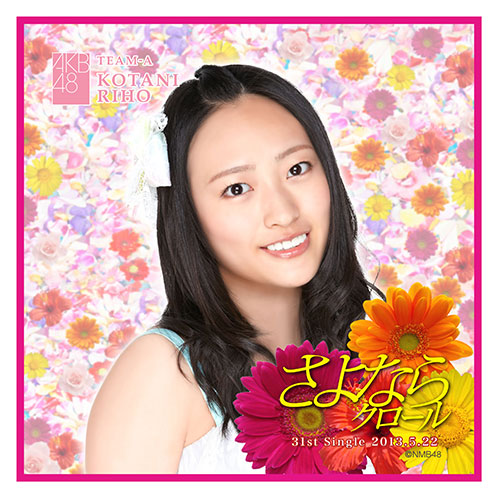 AKB48 さよならクロール 推しタオル 小谷里歩