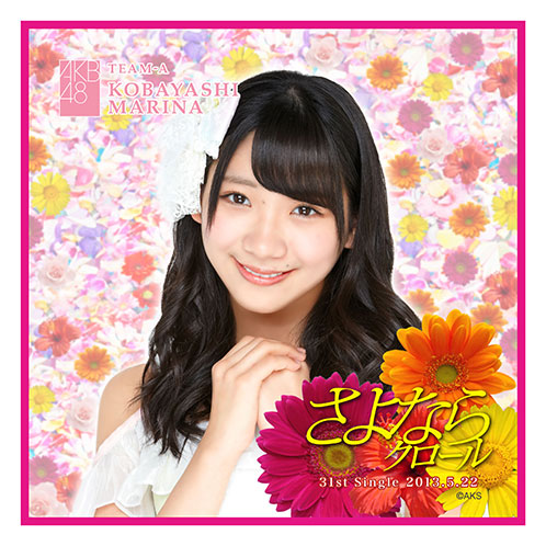 AKB48 さよならクロール 推しタオル 小林茉里奈