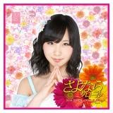AKB48 さよならクロール 推しタオル 高橋朱里