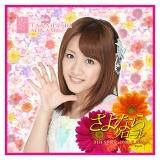 AKB48 さよならクロール 推しタオル 高橋みなみ
