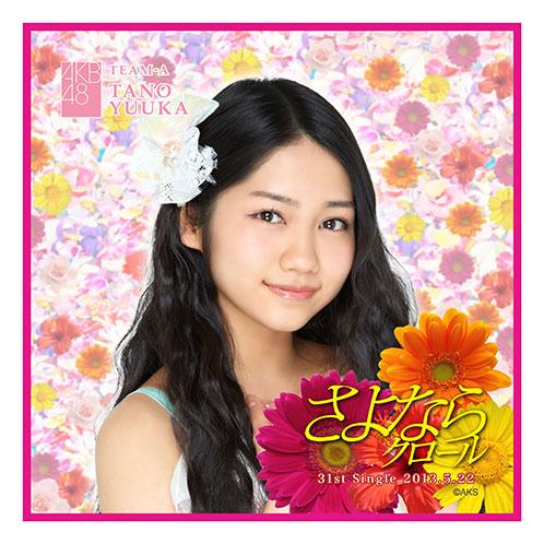 AKB48 さよならクロール 推しタオル 田野優花