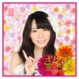 AKB48 さよならクロール 推しタオル 松井咲子