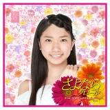 AKB48 さよならクロール 推しタオル 森川彩香
