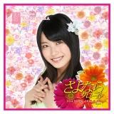 AKB48 さよならクロール 推しタオル 横山由依