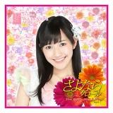 AKB48 さよならクロール 推しタオル 渡辺麻友