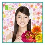 AKB48 さよならクロール 推しタオル 阿部マリア