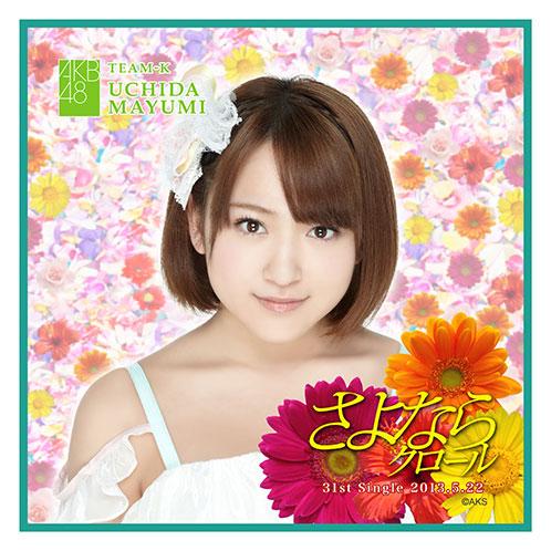 AKB48 さよならクロール 推しタオル 内田眞由美