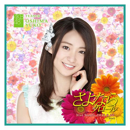 AKB48 さよならクロール 推しタオル 大島優子