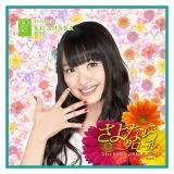 AKB48 さよならクロール 推しタオル 北原里英