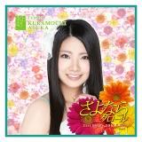 AKB48 さよならクロール 推しタオル 倉持明日香