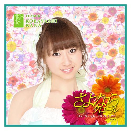AKB48 さよならクロール 推しタオル 小林香菜