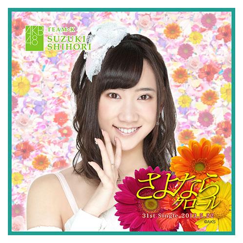 AKB48 さよならクロール 推しタオル 鈴木紫帆里
