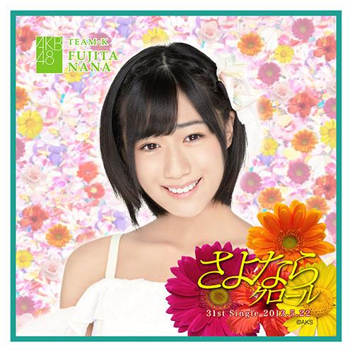 AKB48 さよならクロール 推しタオル 藤田奈那