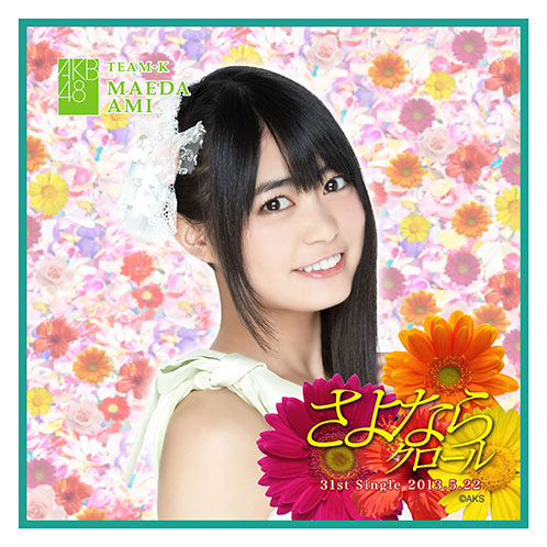 AKB48 さよならクロール 推しタオル 前田亜美