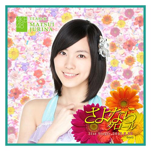 AKB48 さよならクロール 推しタオル 松井珠理奈