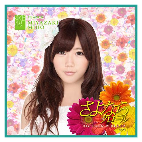 AKB48 さよならクロール 推しタオル 宮崎美穂