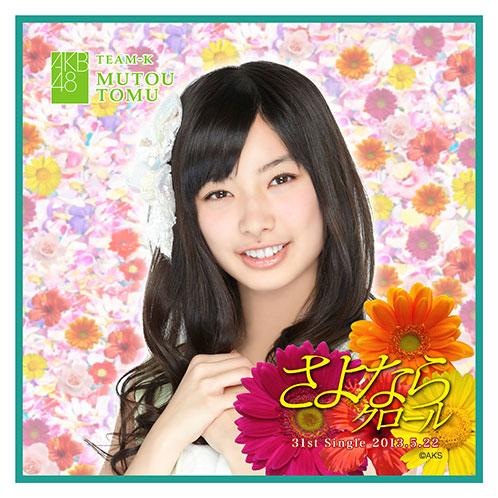 AKB48 さよならクロール 推しタオル 武藤十夢