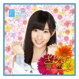 AKB48 さよならクロール 推しタオル 岩佐美咲