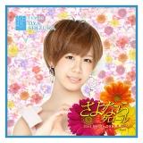 AKB48 さよならクロール 推しタオル 大家志津香