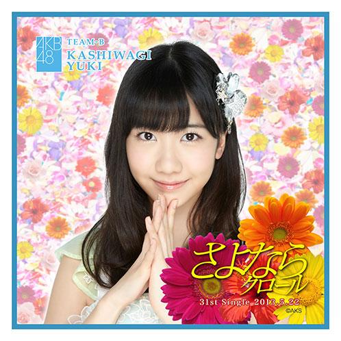 AKB48 さよならクロール 推しタオル 柏木由紀