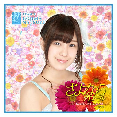 AKB48 さよならクロール 推しタオル 小嶋菜月