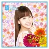 AKB48 さよならクロール 推しタオル 小嶋陽菜