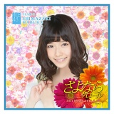 AKB48 さよならクロール 推しタオル 島崎遥香