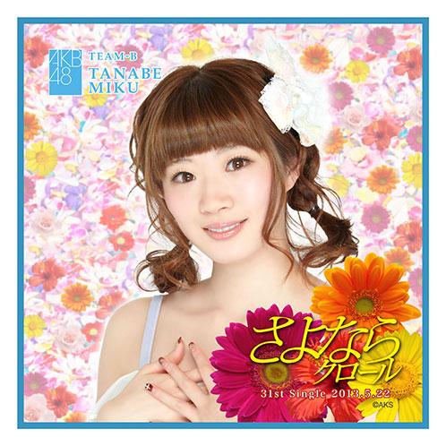 AKB48 さよならクロール 推しタオル 田名部生来