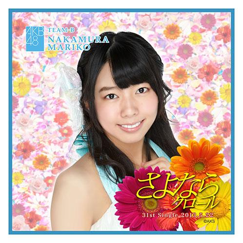 AKB48 さよならクロール 推しタオル 中村麻里子
