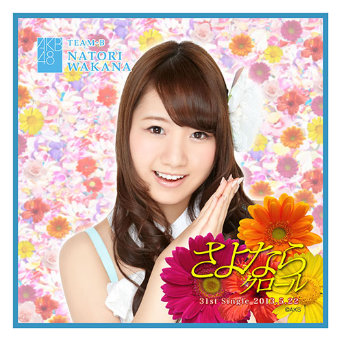 AKB48 さよならクロール 推しタオル 名取稚菜