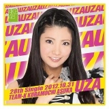 AKB48 UZA 推しタオル 倉持明日香